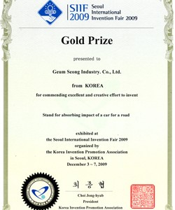 Gold Prize_Seoul International Invention Fair 2009